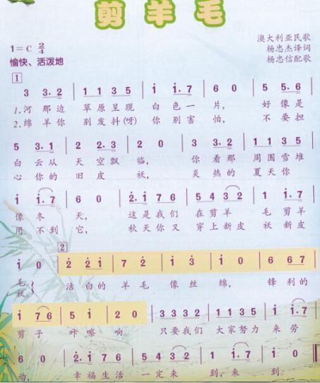 小学四年级音乐上册书红蜻蜓
